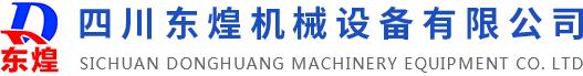 四川东煌机械设备有限公司